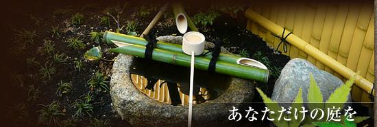 空に近い庭が欲しい/造園 日本庭園 滋賀県