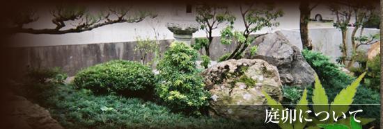 ごあいさつ/造園 日本庭園 滋賀県