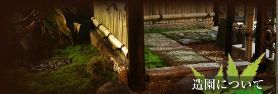 造園Q&A/造園 日本庭園 滋賀県